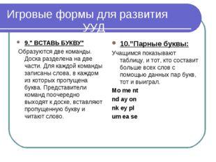 """Игровые формы для развития УУД 9."""" ВСТАВЬ БУКВУ"""" Образуются две команды. Доск"""
