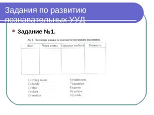 Задания по развитию познавательных УУД Задание №1.