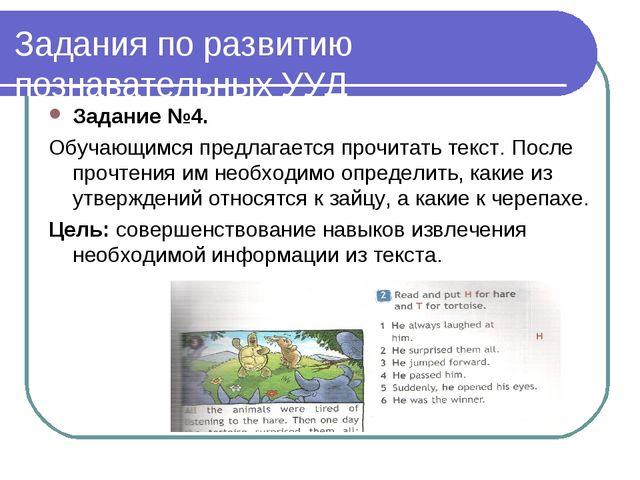 Задания по развитию познавательных УУД Задание №4. Обучающимся предлагается п...