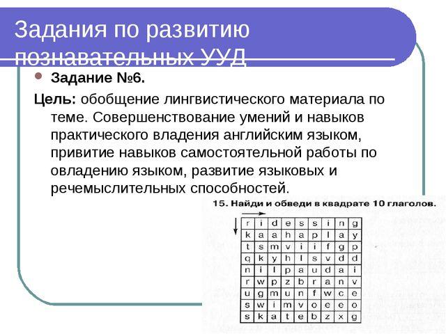 Задания по развитию познавательных УУД Задание №6. Цель: обобщение лингвистич...