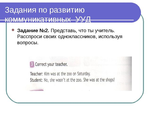 Задания по развитию коммуникативных УУД Задание №2. Представь, что ты учитель...
