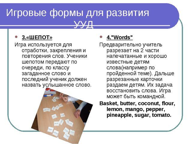 Игровые формы для развития УУД 3.«ШЕПОТ» Игра используется для отработки, зак...