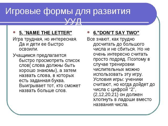 """Игровые формы для развития УУД 5. """"NAME THE LETTER"""" Игра трудная, но интересн..."""