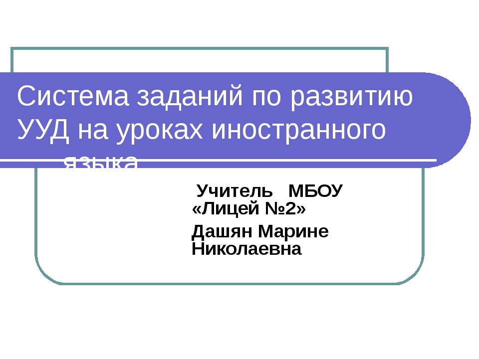 Система заданий по развитию УУД на уроках иностранного языка Учитель МБОУ «Ли...