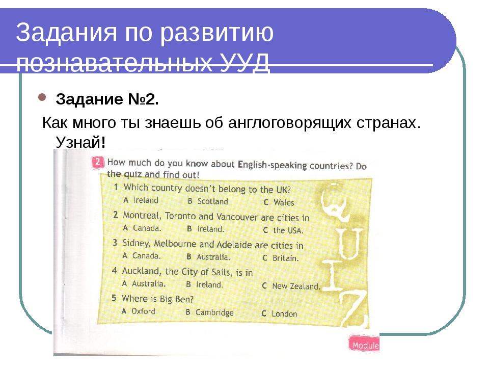 Задания по развитию познавательных УУД Задание №2. Как много ты знаешь об анг...