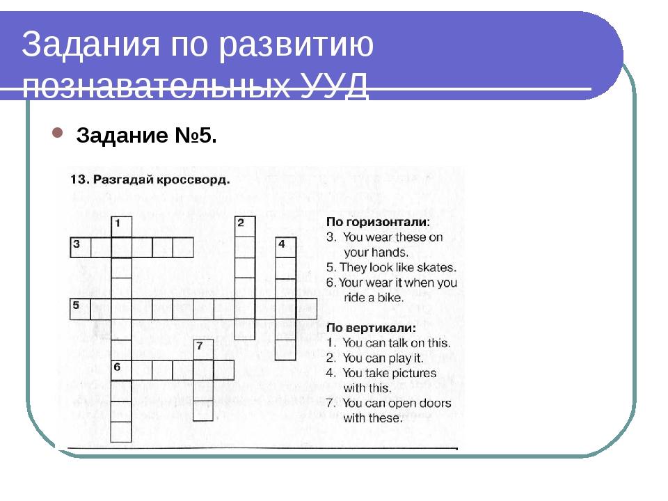 Задания по развитию познавательных УУД Задание №5.