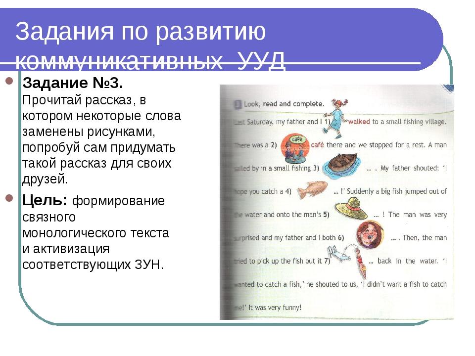 Задания по развитию коммуникативных УУД Задание №3. Прочитай рассказ, в котор...
