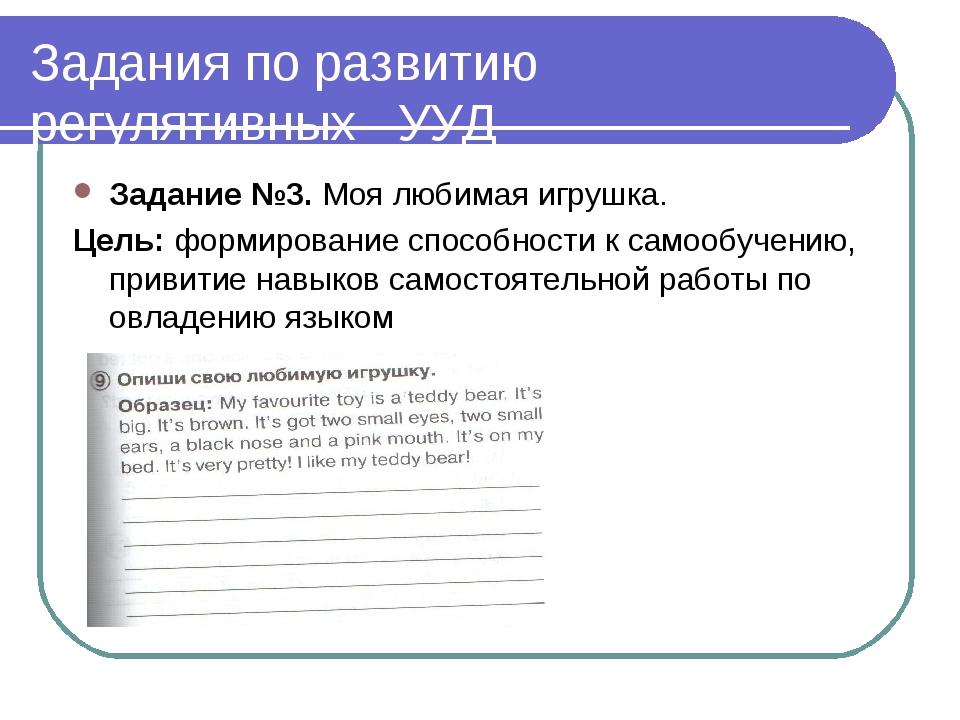 Задания по развитию регулятивных УУД Задание №3. Моя любимая игрушка. Цель: ф...