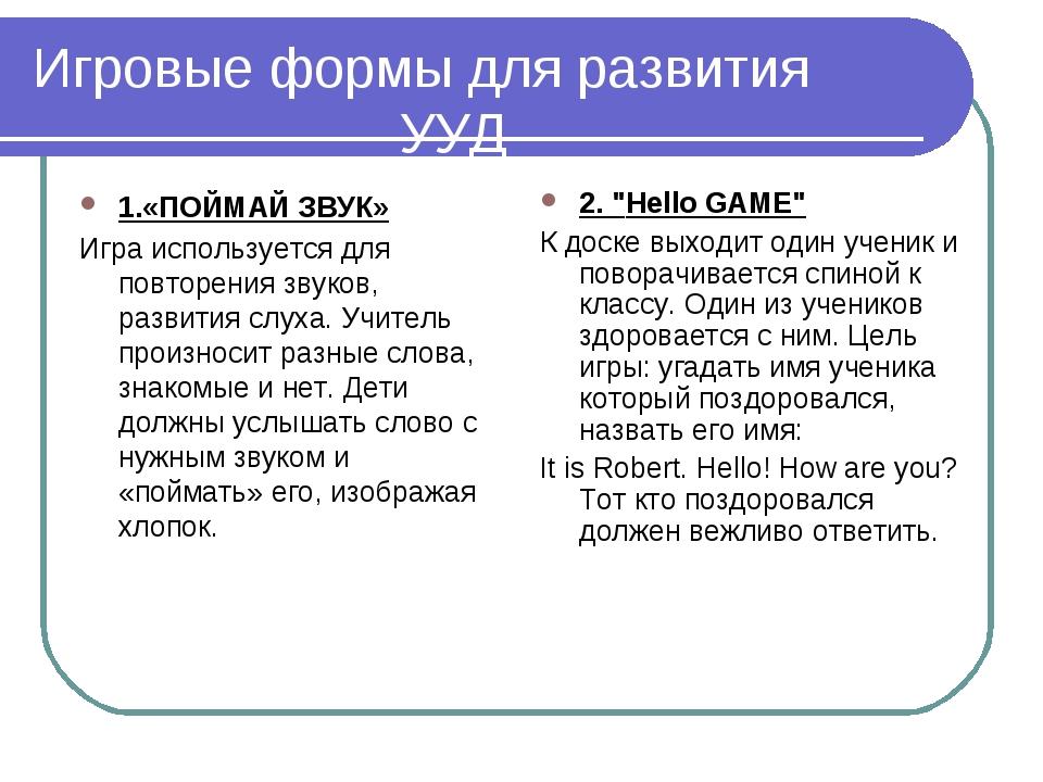 Игровые формы для развития УУД 1.«ПОЙМАЙ ЗВУК» Игра используется для повторен...