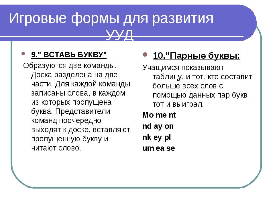 """Игровые формы для развития УУД 9."""" ВСТАВЬ БУКВУ"""" Образуются две команды. Доск..."""