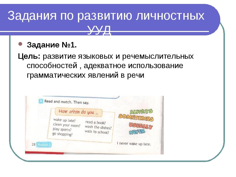Задания по развитию личностных УУД Задание №1. Цель: развитие языковых и рече...