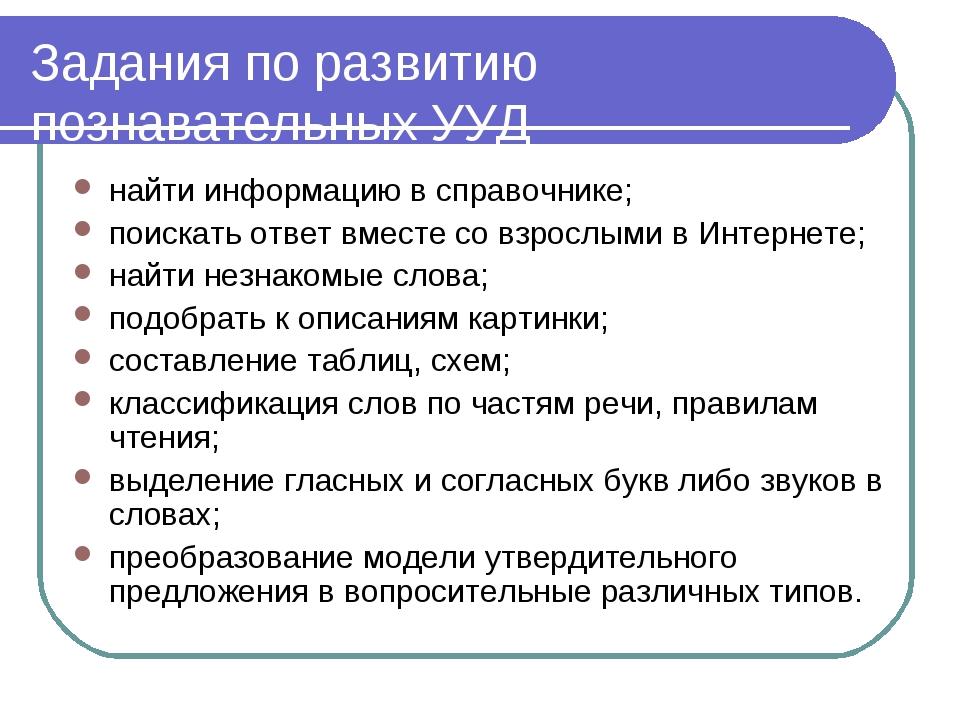 Задания по развитию познавательных УУД найти информацию в справочнике; поиска...