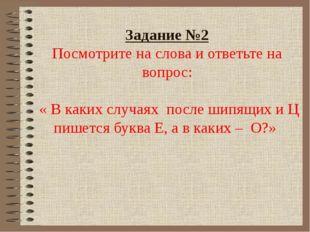 Задание №2 Посмотрите на слова и ответьте на вопрос: « В каких случаях после