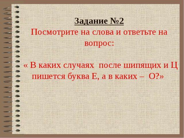 Задание №2 Посмотрите на слова и ответьте на вопрос: « В каких случаях после...