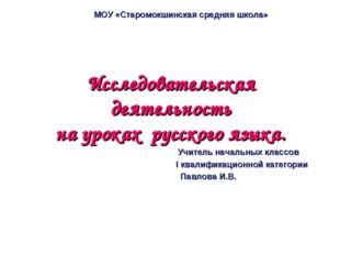 Исследовательская деятельность на уроках русского языка. Учитель начальных кл