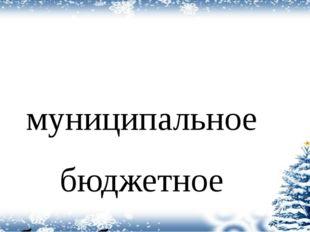 муниципальное бюджетное общеобразовательное учреждение «Средняя школа №4»