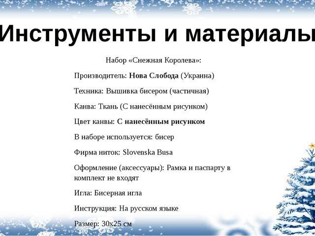 Инструменты и материалы Набор «Снежная Королева»: Производитель: Нова Слобода...