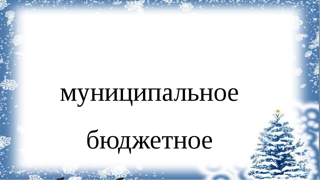 муниципальное бюджетное общеобразовательное учреждение «Средняя школа №4» ...