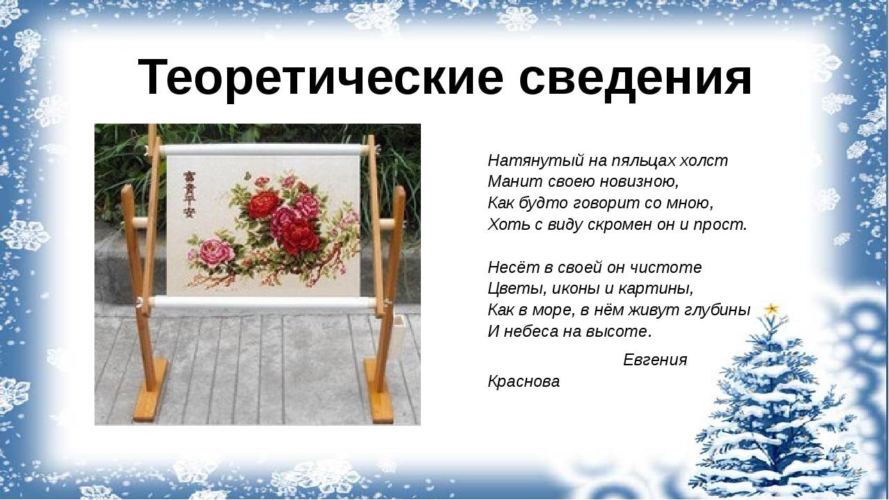 Теоретические сведения Натянутый на пяльцах холст Манит своею новизною, Как...