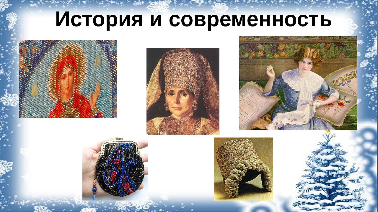 История и современность