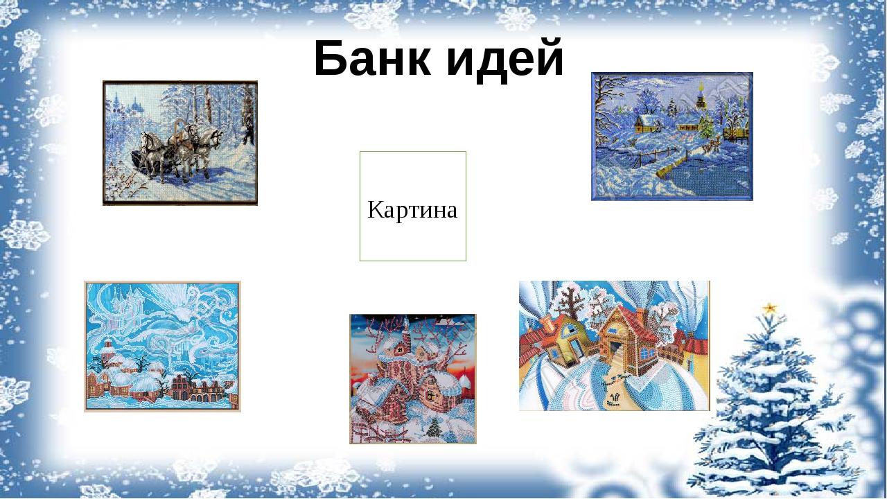 Банк идей Картина