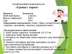 ТЕХНОЛОГИЧЕСКАЯ КАРТА №! «Гренки с сыром» Продукты Количество Хлеб или булка