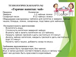 ТЕХНОЛОГИЧЕСКАЯ КАРТА №2 «Горячие напитки: чай» Продукты Количество Заварка