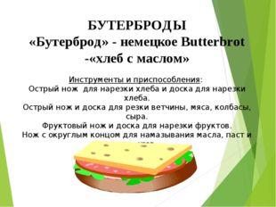 БУТЕРБРОДЫ «Бутерброд» - немецкое Butterbrot -«хлеб с маслом» Инструменты и п