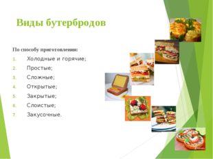 Виды бутербродов По способу приготовления: Холодные и горячие; Простые; Сложн