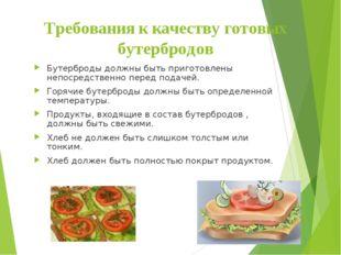 Требования к качеству готовых бутербродов Бутерброды должны быть приготовлены