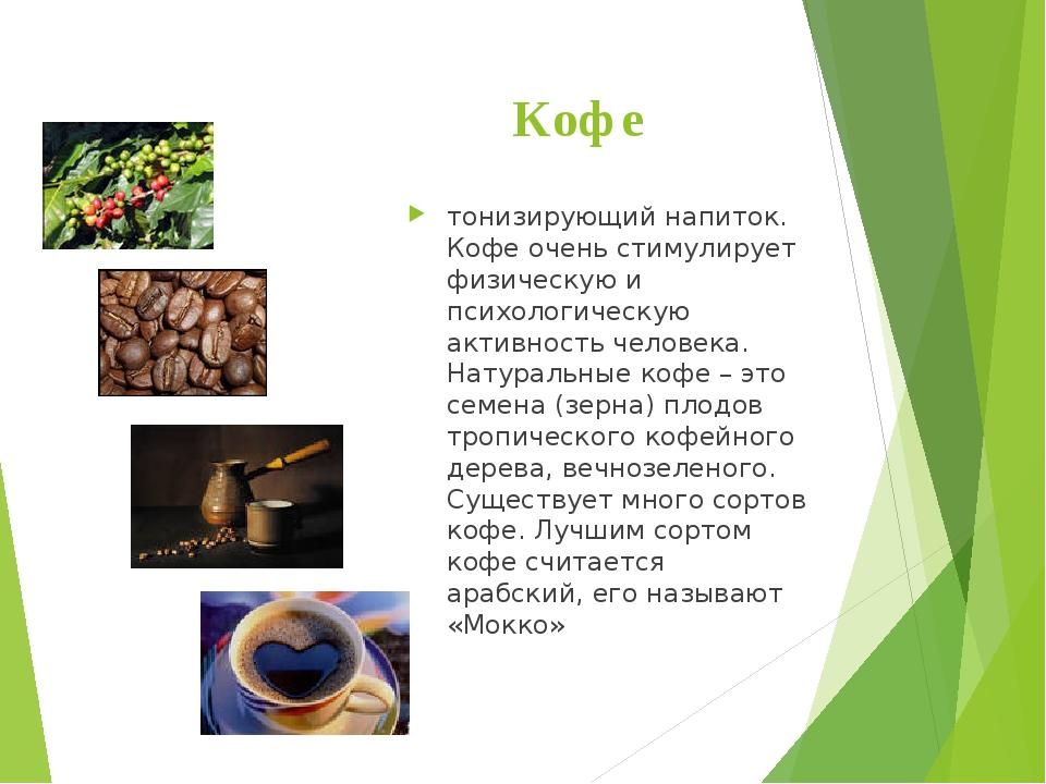 Кофе тонизирующий напиток. Кофе очень стимулирует физическую и психологическу...