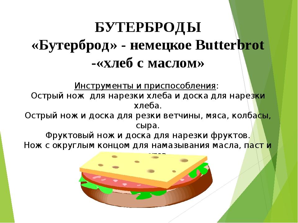 БУТЕРБРОДЫ «Бутерброд» - немецкое Butterbrot -«хлеб с маслом» Инструменты и п...