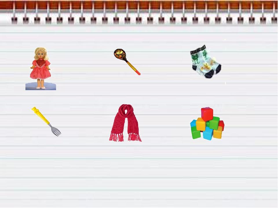 На какие группы можно разложить предметы?