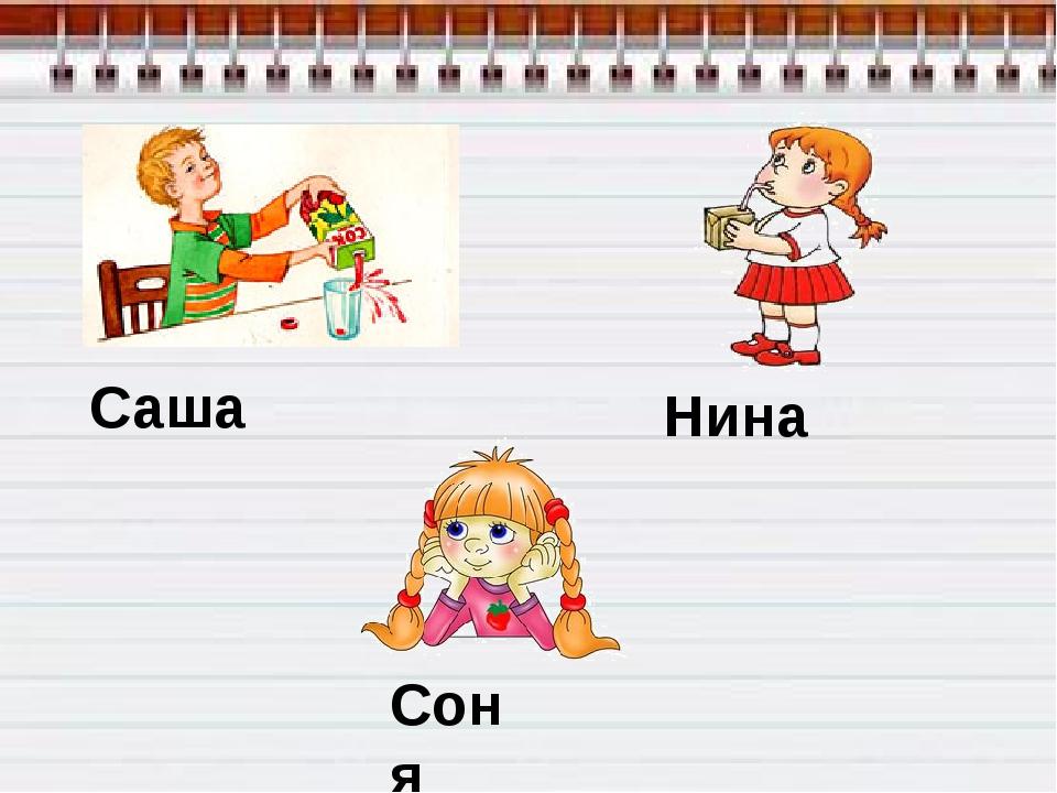 Саша Нина Соня