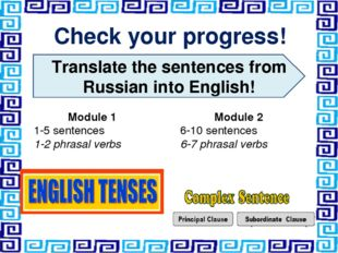 Check your progress! Translate the sentences from Russian into English! Modul
