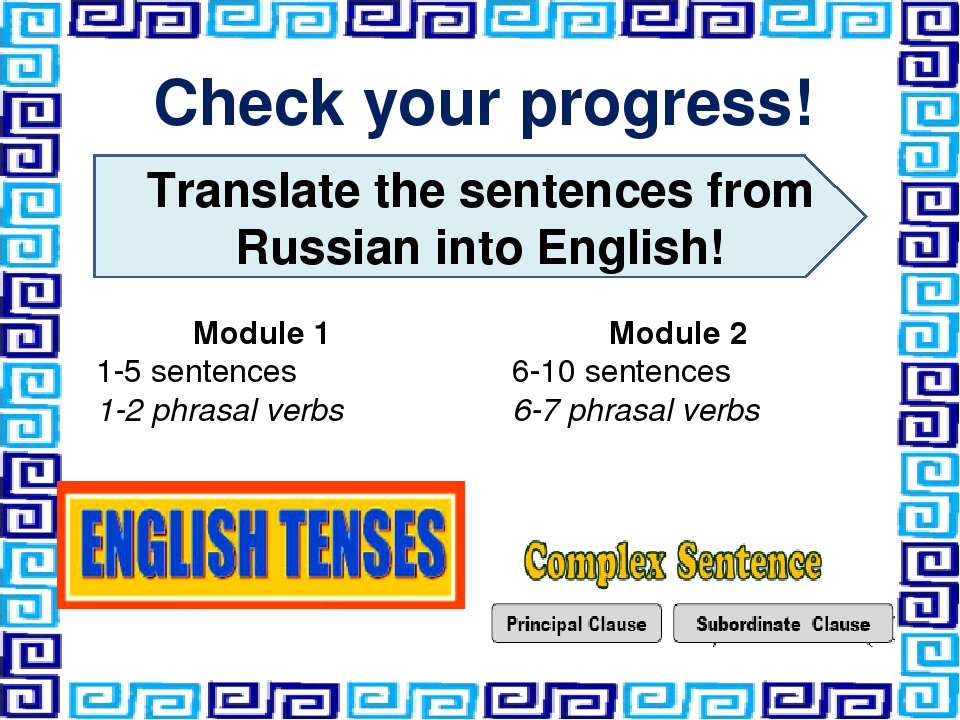 Check your progress! Translate the sentences from Russian into English! Modul...