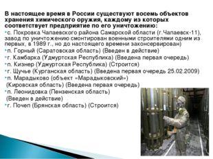 В настоящее время в России существуют восемь объектов хранения химического ор