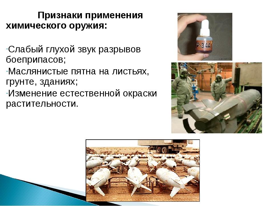 Признаки применения химического оружия: Слабый глухой звук разрывов боеприпа...