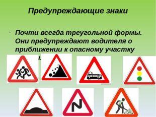 Предупреждающие знаки Почти всегда треугольной формы. Они предупреждают води