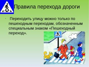 Правила перехода дороги  Переходить улицу можно только по пешеходным переход