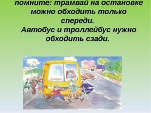 Если вам надо перейти улицу, помните: трамвай на остановке можно обходить тол