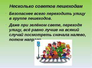 Несколько советов пешеходам Безопаснее всего переходить улицу в группе пешех