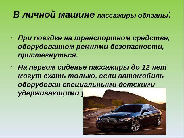 В личной машине пассажиры обязаны: При поездке на транспортном средстве, обо...