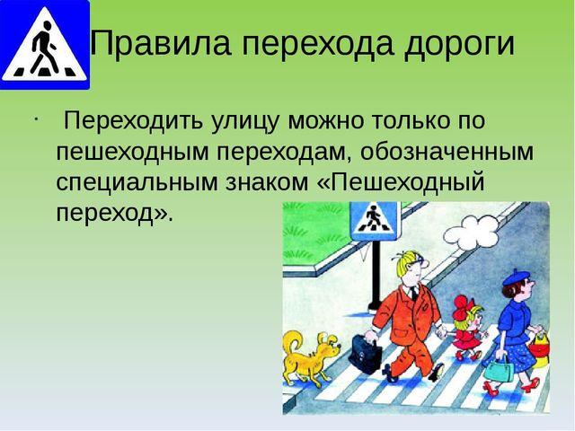 Правила перехода дороги  Переходить улицу можно только по пешеходным переход...