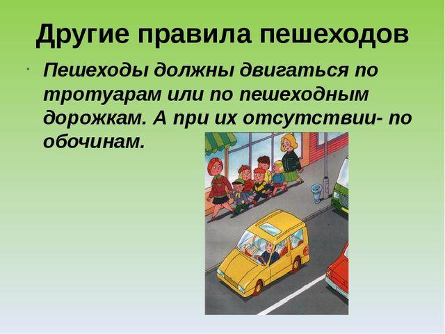 Другие правила пешеходов Пешеходы должны двигаться по тротуарам или по пешех...