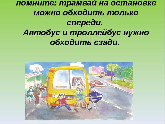 Если вам надо перейти улицу, помните: трамвай на остановке можно обходить тол...