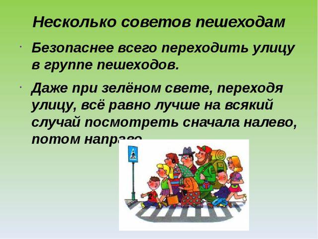 Несколько советов пешеходам Безопаснее всего переходить улицу в группе пешех...
