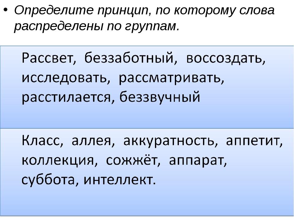 Определите принцип, по которому слова распределены по группам.