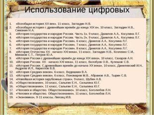 Использование цифровых ресурсов «Всеобщая история XХ век», 11 класс, Заглади