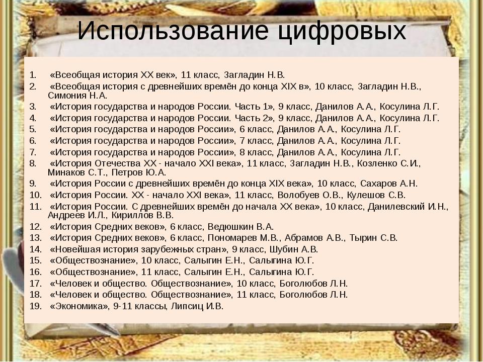 Использование цифровых ресурсов «Всеобщая история XХ век», 11 класс, Заглади...